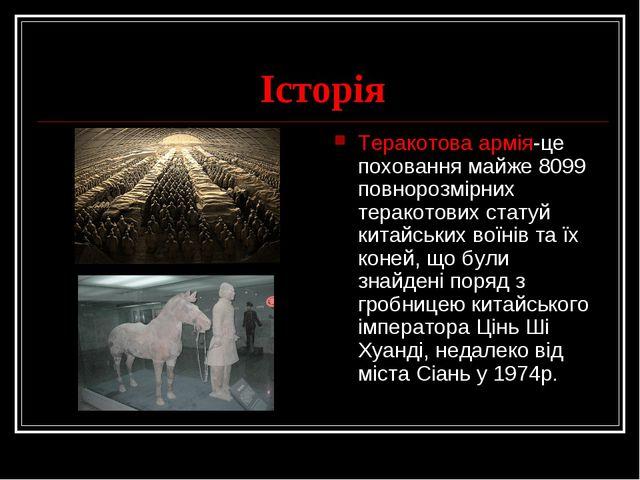 Історія Теракотова армія-це поховання майже 8099 повнорозмірних теракотових с...