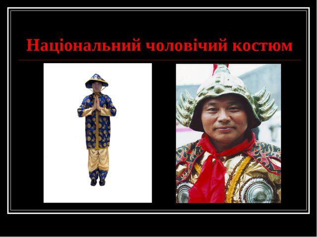 Національний чоловічий костюм
