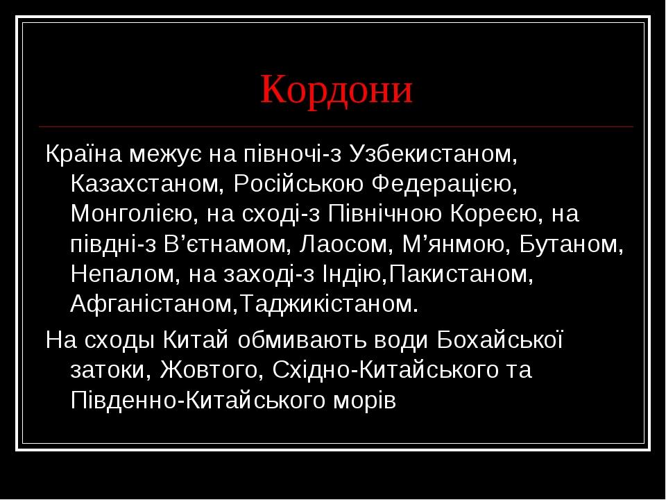 Кордони Країна межує на півночі-з Узбекистаном, Казахстаном, Російською Федер...