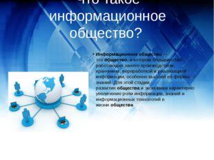 Что такое информационное общество? Информационное общество— этообщество, в