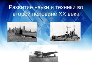 Развитие науки и техники во второй половине XX века