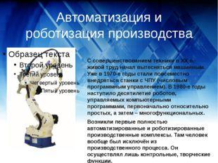 Автоматизация и роботизация производства С совершенствованием техники в XX в.