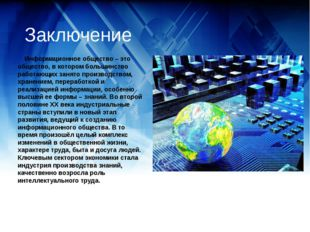Заключение Информационное общество – это общество, в котором большинство рабо