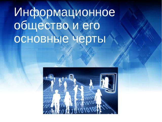 Информационное общество и его основные черты