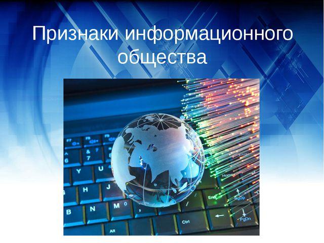 Признаки информационного общества