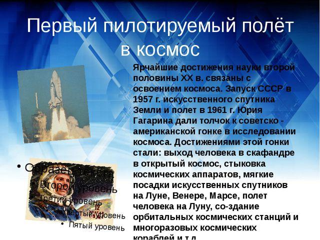 Первый пилотируемый полёт в космос Ярчайшие достижения науки второй половины...