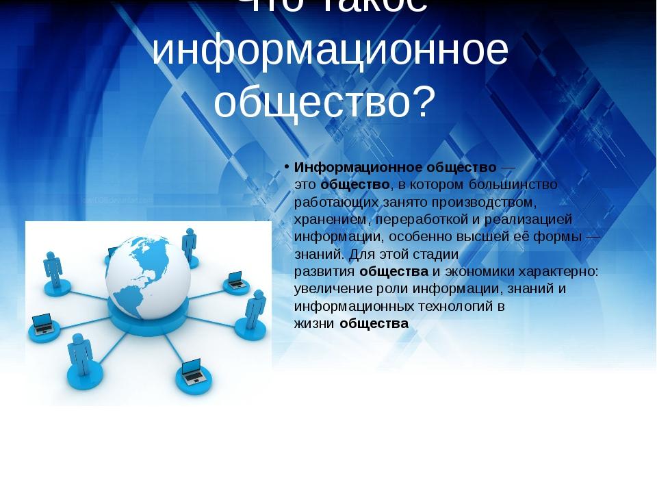 Что такое информационное общество? Информационное общество— этообщество, в...