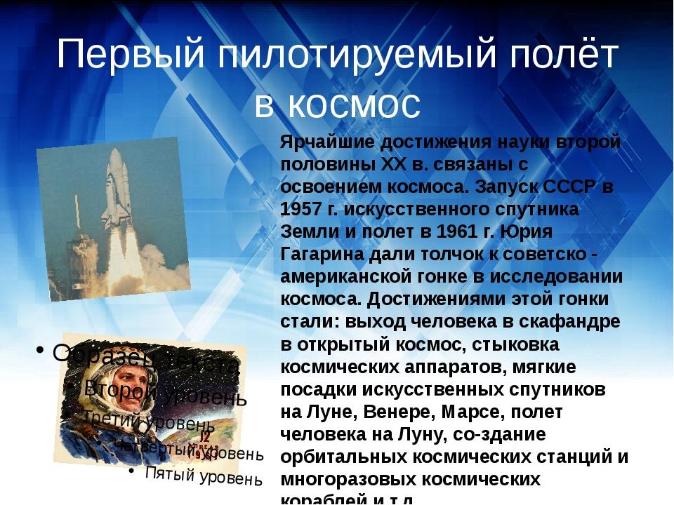 фото первый полет в космос достижение науки чудовище
