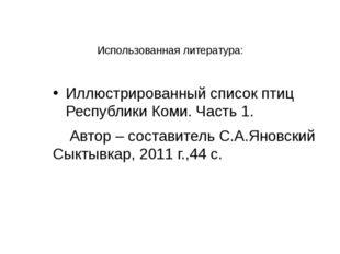 Использованная литература: Иллюстрированный список птиц Республики Коми. Час