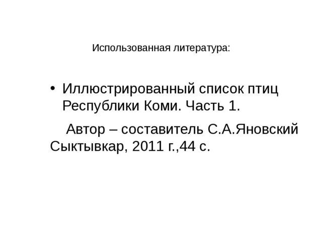 Использованная литература: Иллюстрированный список птиц Республики Коми. Час...