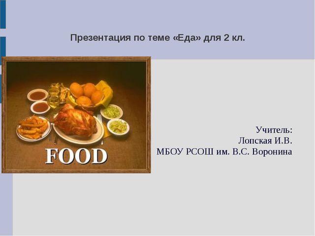 На тему английская презентацию еда