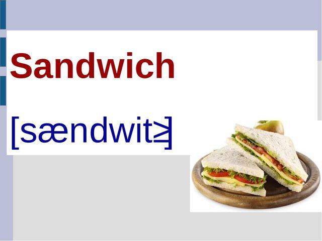 Sandwich [sændwitʃ]