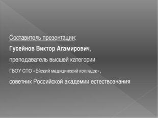 Составитель презентации: Гусейнов Виктор Агамирович, преподаватель высшей ка