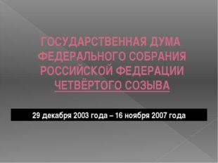 ГОСУДАРСТВЕННАЯ ДУМА ФЕДЕРАЛЬНОГО СОБРАНИЯ РОССИЙСКОЙ ФЕДЕРАЦИИ ЧЕТВЁРТОГО СО