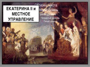 ЕКАТЕРИНА II и МЕСТНОЕ УПРАВЛЕНИЕ