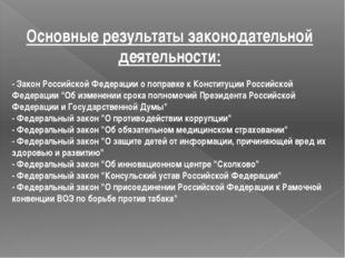 Основные результаты законодательной деятельности: - Закон Российской Федераци