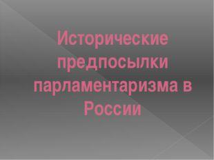 Исторические предпосылки парламентаризма в России