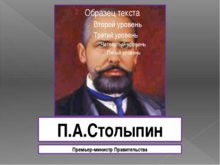 П.А.Столыпин Премьер-министр Правительства