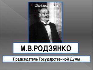 М.В.РОДЗЯНКО Председатель Государственной Думы