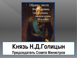 Князь Н.Д.Голицын Председатель Совета Министров