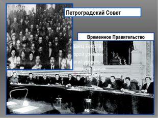 Петроградский Совет Временное Правительство
