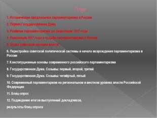 План 1. Исторические предпосылки парламентаризма в России 2. Первая Государст