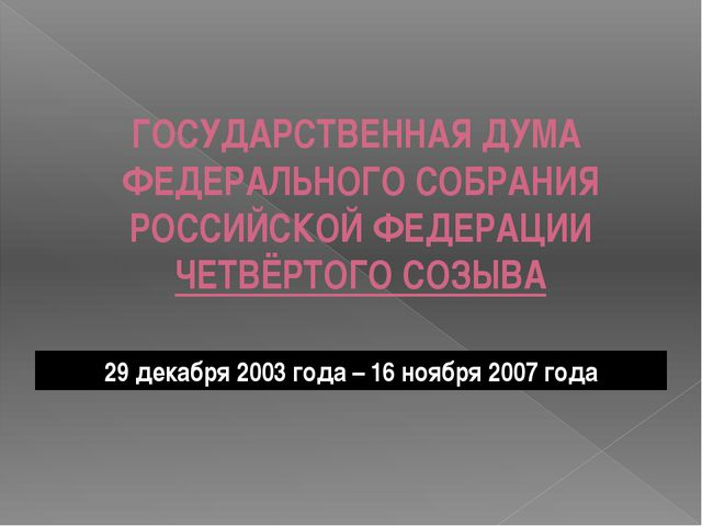 ГОСУДАРСТВЕННАЯ ДУМА ФЕДЕРАЛЬНОГО СОБРАНИЯ РОССИЙСКОЙ ФЕДЕРАЦИИ ЧЕТВЁРТОГО СО...