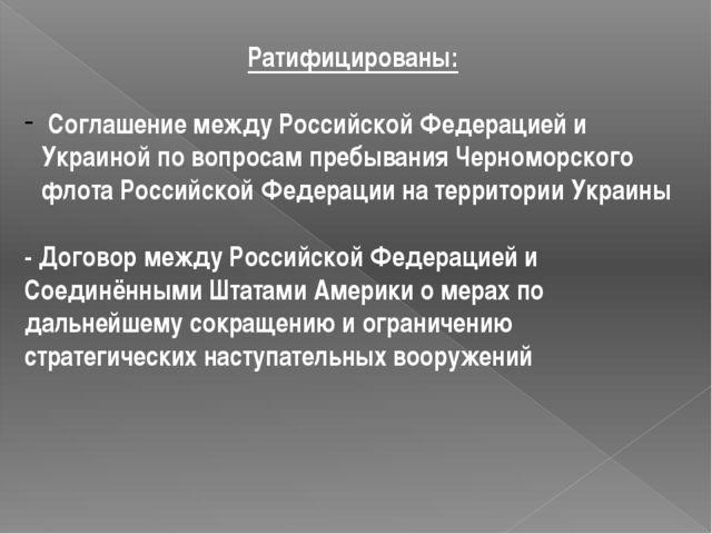 Ратифицированы: Соглашение между Российской Федерацией и Украиной по вопросам...