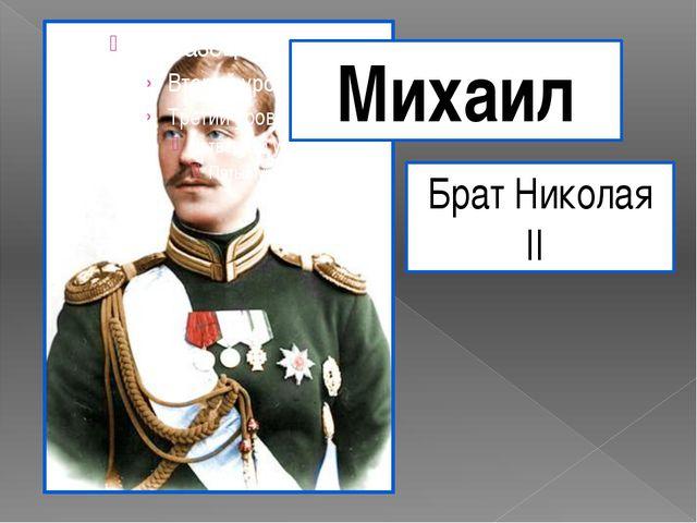 Михаил Брат Николая II