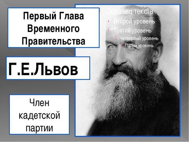 Первый Глава Временного Правительства Член кадетской партии Г.Е.Львов