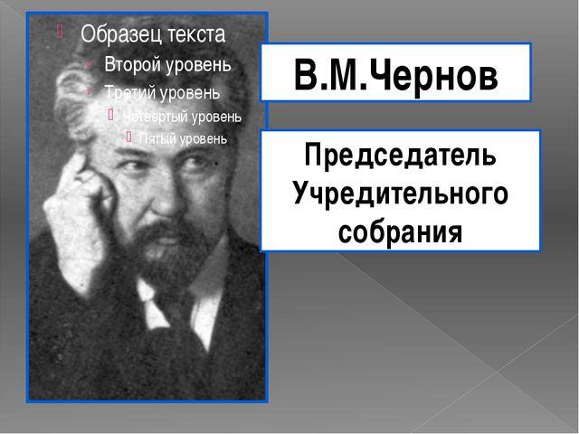В.М.Чернов Председатель Учредительного собрания