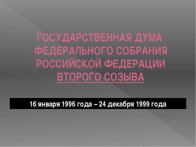 ГОСУДАРСТВЕННАЯ ДУМА ФЕДЕРАЛЬНОГО СОБРАНИЯ РОССИЙСКОЙ ФЕДЕРАЦИИ ВТОРОГО СОЗЫВ...