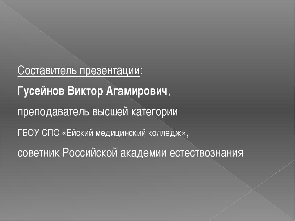 Составитель презентации: Гусейнов Виктор Агамирович, преподаватель высшей ка...