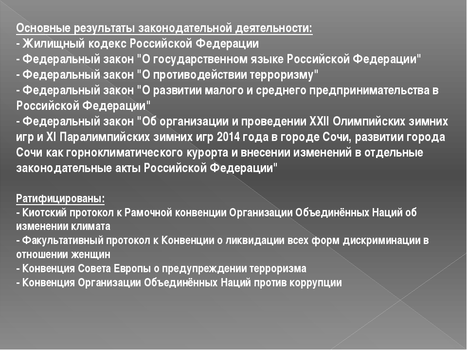 Основные результаты законодательной деятельности: - Жилищный кодекс Российско...