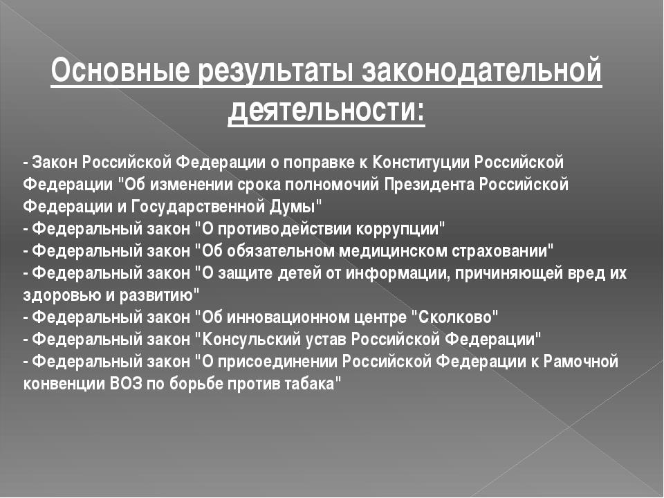 Основные результаты законодательной деятельности: - Закон Российской Федераци...