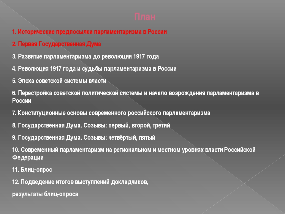 План 1. Исторические предпосылки парламентаризма в России 2. Первая Государст...