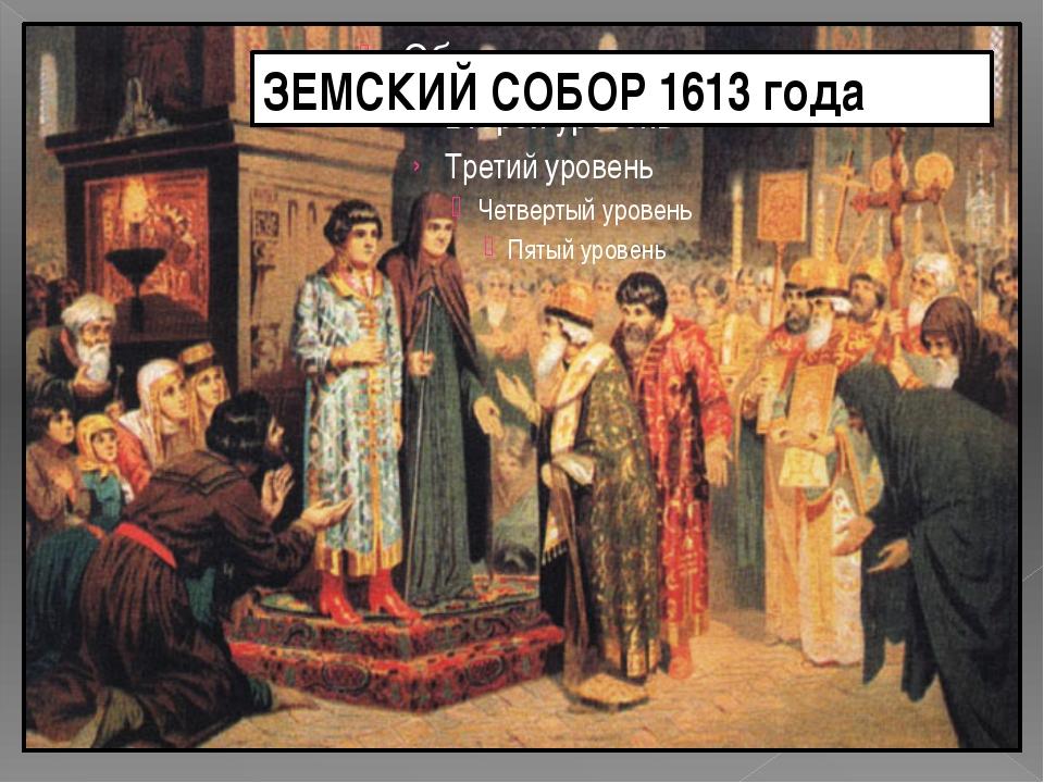 ЗЕМСКИЙ СОБОР 1613 года