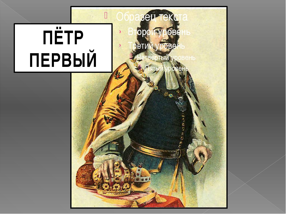 ПЁТР ПЕРВЫЙ
