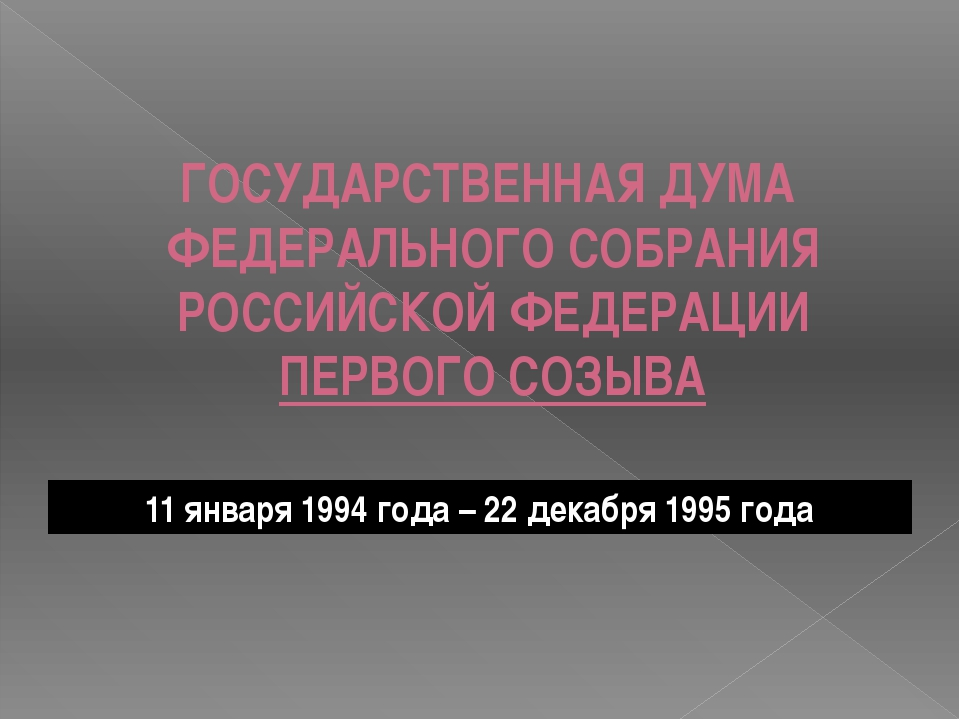 ГОСУДАРСТВЕННАЯ ДУМА ФЕДЕРАЛЬНОГО СОБРАНИЯ РОССИЙСКОЙ ФЕДЕРАЦИИ ПЕРВОГО СОЗЫВ...