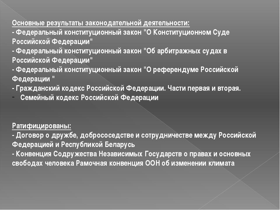 Основные результаты законодательной деятельности: - Федеральный конституционн...