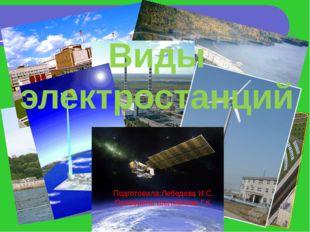 Гидроэлектростанция (ГЭС) Гидроэлектрические станции (ГЭС) — электростанция,