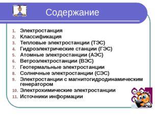 Атомная электростанция (АЭС) Атомные электростанции предназначенны для вырабо