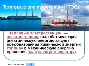 Тепловые электростанции (ТЭС) тепловые электростанции — электростанция, выра