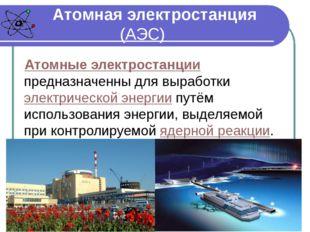 Электрохимические электростанции Электрохимические электростанции (ЭЭС): на г