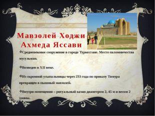 Мавзолей Ходжи Ахмеда Яссави Средневековое сооружение в городе Туркестане. Ме