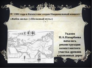 С 1991 года в Казахстане создан Национальный комитет «Жибек жолы» («Шелковый