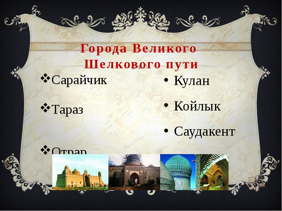 Города Великого Шелкового пути Сарайчик Тараз Отрар Кулан Койлык Саудакент