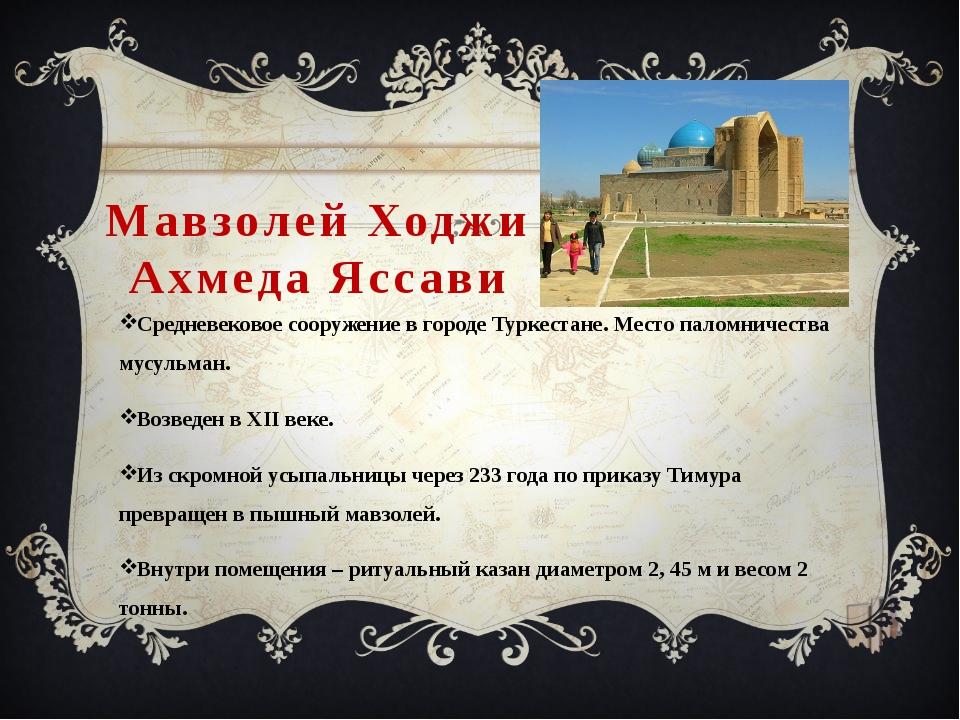 Мавзолей Ходжи Ахмеда Яссави Средневековое сооружение в городе Туркестане. Ме...