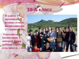 10-А класс В классе 17 мальчиков. В полных семьях воспитывается 13 гимназисто