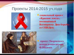 Проекты 2014-2015 уч.года социальный проект «Красная лента», посвящённый Всем